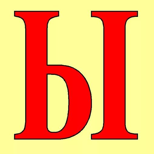буквы ы